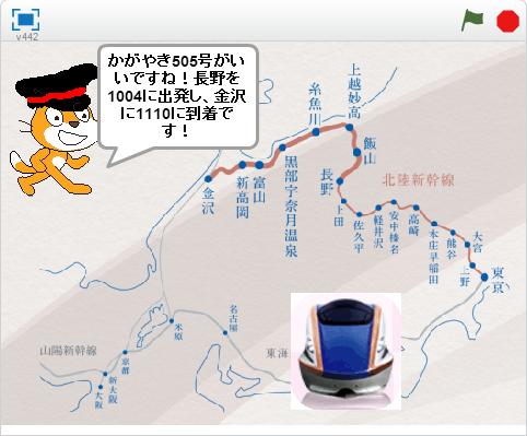 列車検索ソフト