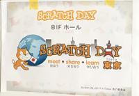 Scratch Day 2017 in Tokyo に行ってきました!