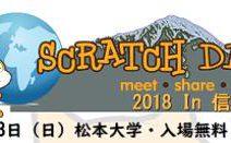 Scratch Day 2018 in 信州、大盛況でした