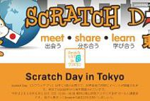Scratch Day in Tokyo 見学ツアー