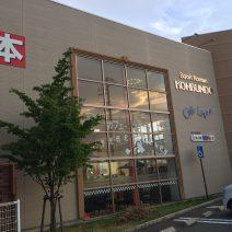 3/3(日)興文堂平田店・プログラミング体験会のお知らせ