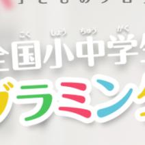 "<span class=""title"">全国大会で優秀賞!</span>"